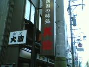 20060706(015)