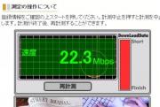 speedtest-tokyu