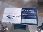 20081130SHP_0030