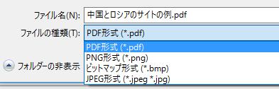 PDF出力に標準で対応