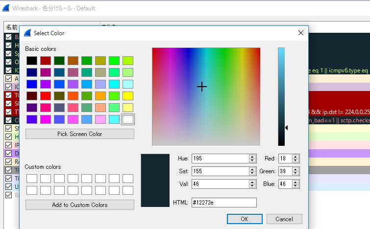新しい色分け画面