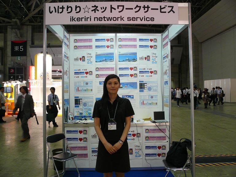 wirelessJapan2009