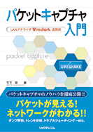 Wireshark-book1